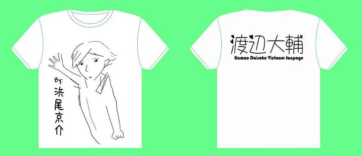Hamao kyosuke and watanabe daisuke dating website